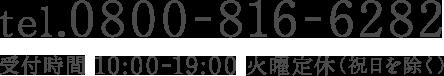 08008166282