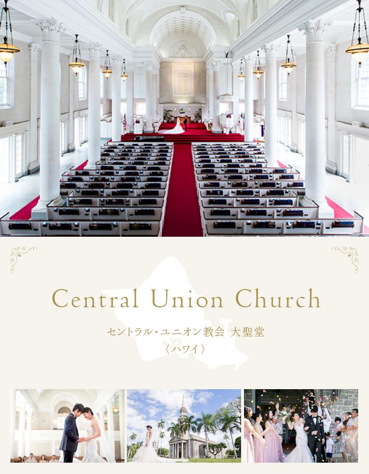 セントラル・ユニオン教会